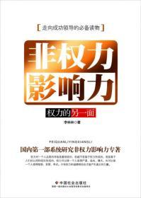 正版 权力的另一面:非权力影响力 李林林 中国社会出版社