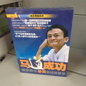 马道成功创业教父马云的经营哲学(8张DVD)【全新未拆塑封,正版现货,收藏佳品】