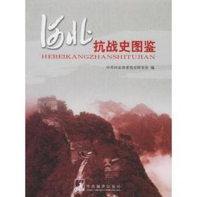 河北抗战史图鉴