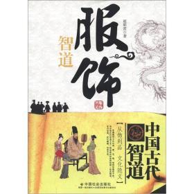 中国古代智道丛书:服饰智道