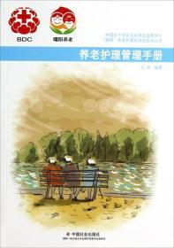 正版 养老护理管理手册 江丹 中国社会出版社
