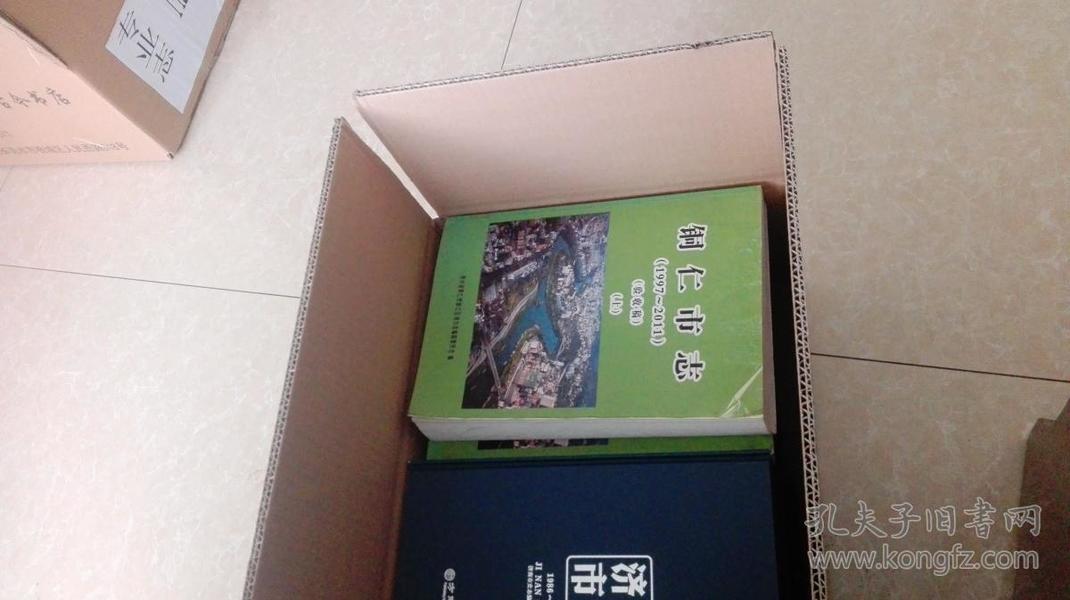 铜仁市志(验收稿)(1997-2011)(上下)