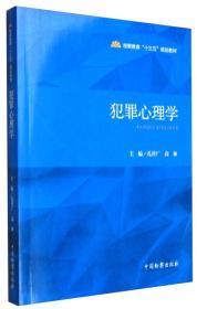 犯罪心理学 孔祥广 高林 中国检察出版社 9787510215933