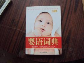 婴语词典——有画线