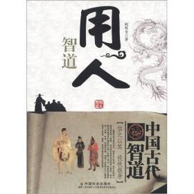 中国古代智道丛书:用人智道