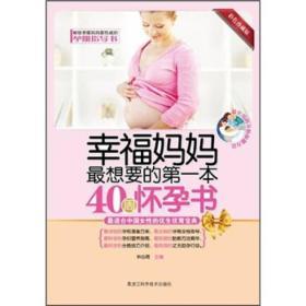 幸福妈妈最想要的第一本40周怀孕书(彩色珍藏版)