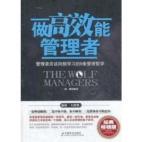 做高效能管理者:理者应该向狼学习的9条管理哲学