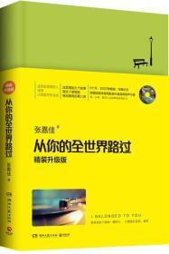 从你的全世界路过(精装升级版) 入选2014中国好书
