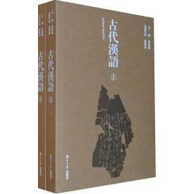 古代汉语 蒋冀聘 9787566709356湖南大学出版社