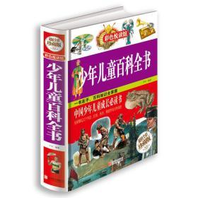 少年儿童百科全书(彩色悦读馆)