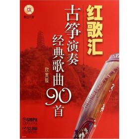 红歌汇:古筝演奏经典歌曲90首(欣赏版)