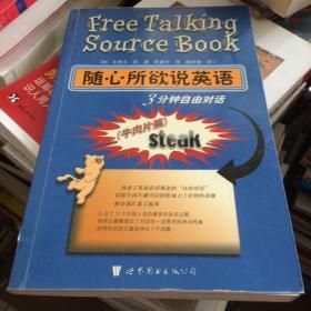 随心所欲说英语--3分钟自由对话  牛肉片篇