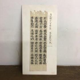 【七百年古写经】 南北朝时代(1336年-1392年)宝箧印経 讃岐地蔵院伝来  7.7 x 27.5cm