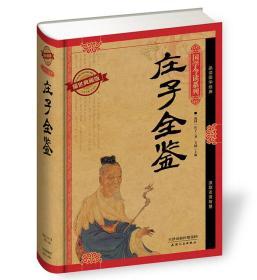 H-耀世典藏版 国学今读系列 庄子全鉴