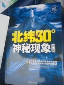 北纬30°神秘现象全纪录(畅销探秘版)