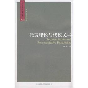 代表理论与代议民主