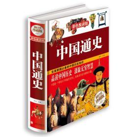 中国通史(彩色悦读馆)