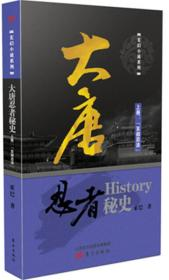 大唐忍者秘史(上册 百部忍法)