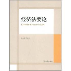 经济法要论 沈木珠 中国检察出版社 9787801859693
