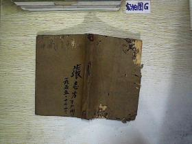民国旧书 中国新文学丛刊 小说 二   繁体竖版.