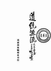 【复印件】道统源流-1929年版-