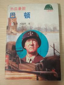 巴顿 (二战八大将帅)