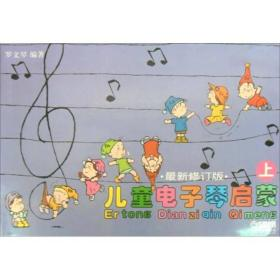 儿童电子琴启蒙(上、下)