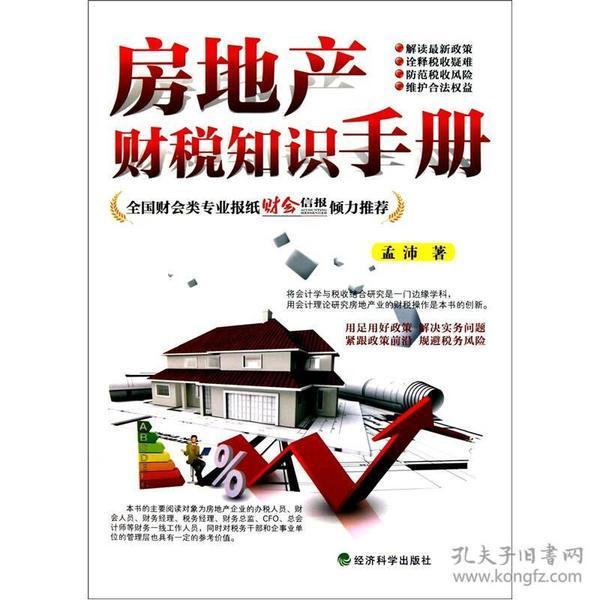 房地产财税知识手册9787505898899