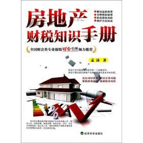 正版送书签rb-9787505898899-房地产财税知识手册
