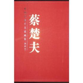中国近现代名家·蔡楚夫(油画)