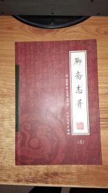 聊斋志异(三)(绣橡本)