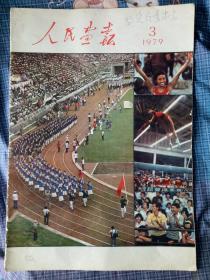 人民画报1979.3