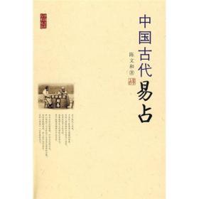 中国古代易占
