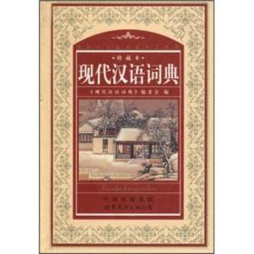 现代汉语词典   (修订版)