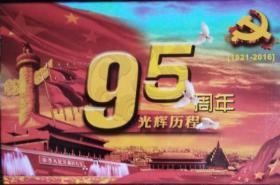 中国共产党成立95周年(1921-2016)镀金镀银纪念章各一枚(含收藏证)