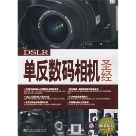 单反数码相机圣经 远望图书部 人民交通出版社 9787114062117