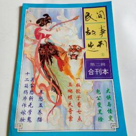 民间故事选刊:第二辑,合订本