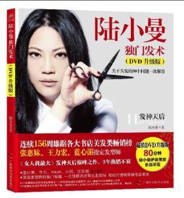 陆小曼独门发术(DVD升级版)