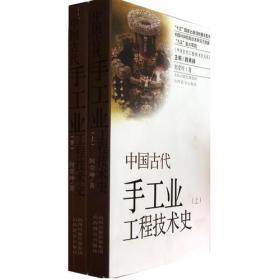 中国古代手工业工程技术史(上、下)