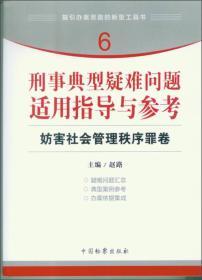 指引办案思路的新型工具书6·刑事典型疑难问题适用指导与参考:妨害社会管理秩序罪卷