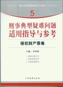指引办案思路的新型工具书5·刑事典型疑难问题适用指导与参考:侵犯财产罪卷