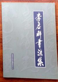 李启科书法集(作者签赠本)