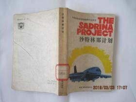 沙特林那计划(中央电视教育节目用书)86版88印