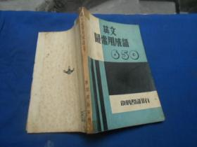 英文最常用成语650(民国二十七年初版)封面封底修整过。书脊用透明胶带粘着