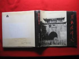 冀热辽烽火,里面有大量珍贵图片