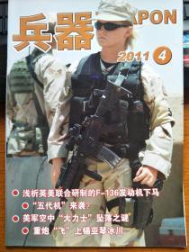 兵器 2011-04