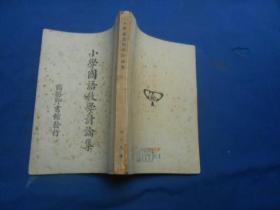小学国语教学讨论集(民国三十七年初版)
