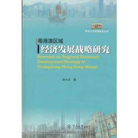 粤港澳区域经济发展战略研究(暨南大学港澳研究丛书)