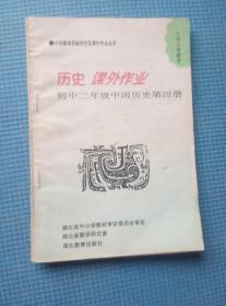 历史 课外作业 初中二年级中国历史第四册