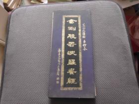 茗山法师手抄影印本--《金刚般若波罗蜜经》16开经折装